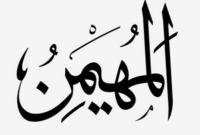 arti al muhaimin